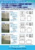 組立式アルミクリーンブース 標準 クラス1000/10000