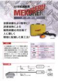 IH塗膜剥離機「MEKURERU(メクレル)」