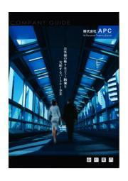 株式会社 APC 会社案内 表紙画像