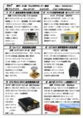 株式会社アムテックス『RF・ミリ波・THz・GNSSセンサー』