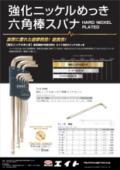 【近日発売】強化ニッケルめっき六角棒スパナ 表紙画像