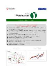 パスウェイ解析ソフトウェア『Partek Pathway』 KEGGパスウェイ情報を使って遺伝子リストに生物学的解釈を追加! 表紙画像