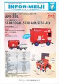 エンジン駆動パッケージコンプレッサ:APE-25B