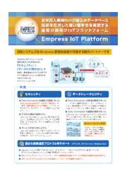 Empress IoT Platform 表紙画像
