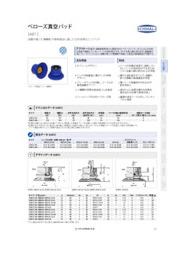 ベローズ真空パッド SABT-C_シュマルツ真空機器カタログ Edition 9 表紙画像