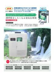 空気浄化機『マイナスイオン発生機レナードエアシステム』 表紙画像