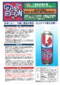 表面処理剤『ウレッコートN』 表紙画像