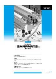 【25版】サンパーツ(SANPARTS) 電材電装部品カタログ 表紙画像