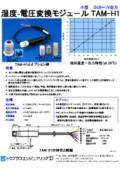 湿度-電圧変換モジュールTAM-H1