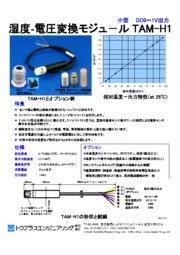 湿度-電圧変換モジュールTAM-H1 表紙画像