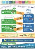 海外活動支援『海外企業とのメールのやり取り支援サービス 』 表紙画像