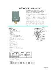 防水型 油圧スイッチ SPS-8WP-P 表紙画像