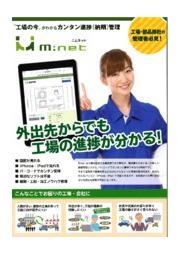 納期管理システム『M:net(エムネット)』 表紙画像