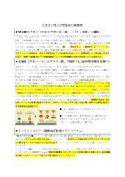 【資料】デオコーキンの新技術 表紙画像
