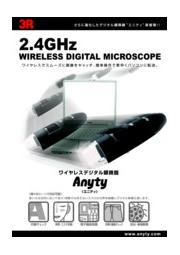 2.4GHzワイヤレスデジタル顕微鏡Anyty PCタイプ 表紙画像