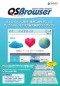 ブラウザソフト『QSBrowser(キューエスブラウザ)』