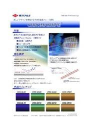 アルミニウムフレーク顔料『CHROMASHINE』 表紙画像