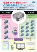 電池式Wi-Fi振動センサー『conanair』 表紙画像