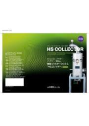 真空ポンプ保護装置 HSコレクター 表紙画像