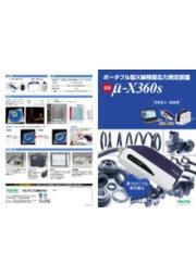ポータブル型X線残留応力測定装置 μーX360s 製品カタログ 表紙画像