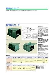 SFMSシリーズ 表紙画像