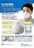 金属使用なし!防じんマスク『スーパーワン』【国家検定合格品(DS2)】 表紙画像