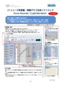荷重‐時間グラフ描画ソフトウェア Force Recorder Light/Standard 表紙画像