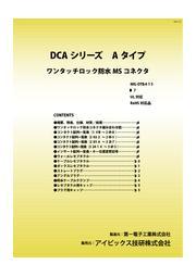 DCAシリーズ Aタイプ|DDK製ワンタッチロック防水MSコネクタ 製品カタログ 表紙画像