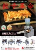 小型餃子製造機『餃子革命』