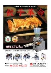 小型餃子製造機『餃子革命』 表紙画像