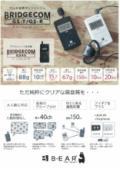 マルチ音声ガイドシステム BRIDGECOM GS-T/GS-R 表紙画像
