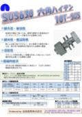 SUS630 六角ハイテン -ステンレス鋼高力ボルトー