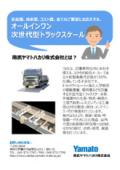 南武ヤマトハカリ株式会社 会社案内