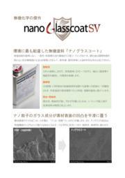 「ナノグラスコートSV」技術紹介 表紙画像