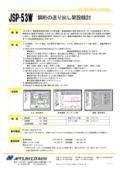 鋼桁の送り出し架設検討 「JSP-53W」