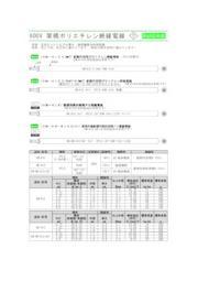 『600V 架橋ポリエチレン絶縁電線(EM・HBシリーズ)』 表紙画像
