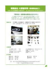 金属部品加工サービス 表紙画像