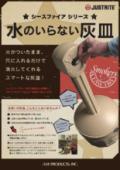 水のいらない灰皿『シースファイア』 表紙画像