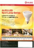 『ALEG LED Spot Lamp Series』