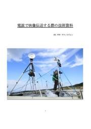 技術資料『電波で映像伝送する際の技術資料』無線技術・知識アップ! 表紙画像