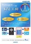 STL編集システム『STL工房』