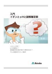 【技術資料】入門 イオンとpHと解離定数 表紙画像