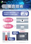 樹脂製マイクロチップ『接合技術』