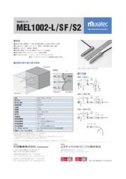 【新製品】耐熱型センサ『MEL1002-L/SF/S2』 表紙画像