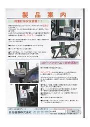 白光機器株式会社 カタログ 表紙画像