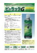 表面処理剤『ピーラックG』 表紙画像