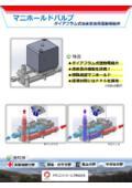 ダイアフラム式液体混合用直動電磁弁『マニホールドバルブ』 表紙画像