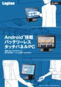 Androidバッテリーレス タッチパネルPC LT-H0310Bシリーズ