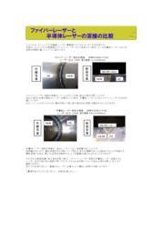 【加工レポート】ファイバーレーザーと半導体レーザーの溶接の比較 表紙画像