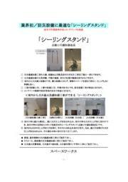 シーリングスタンド製品カタログ 表紙画像